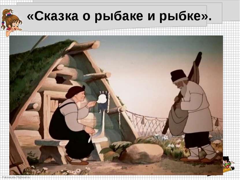 «Сказка о рыбаке и рыбке». FokinaLida.75@mail.ru
