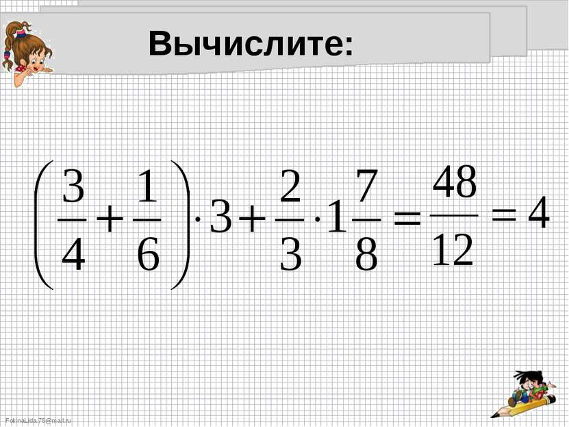Вычислите: FokinaLida.75@mail.ru