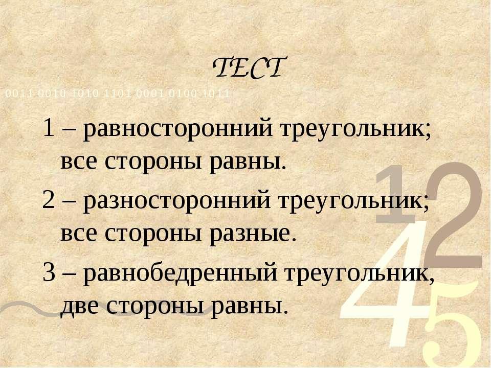 ТЕСТ 1 – равносторонний треугольник; все стороны равны. 2 – разносторонний тр...