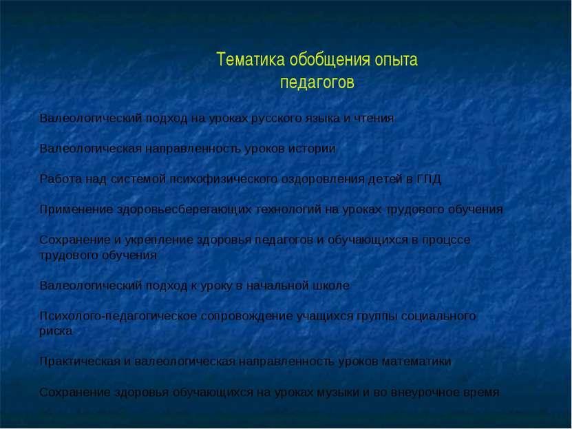 Тематика обобщения опыта педагогов Валеологический подход на уроках русского ...