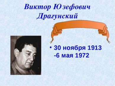 Виктор Юзефович Драгунский 30 ноября 1913 -6 мая 1972