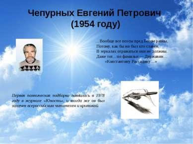 Чепурных Евгений Петрович (1954 году) Первая поэтическая подборка появилась в...