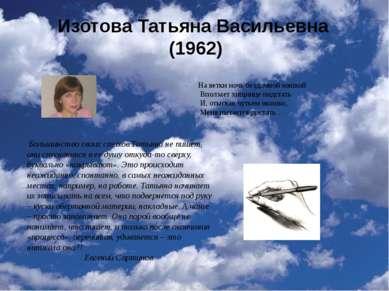 Изотова Татьяна Васильевна (1962) На ветки ночь бездомной кошкой Вползает хищ...