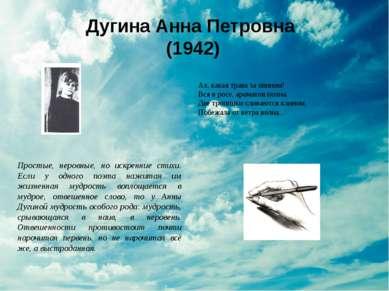 Дугина Анна Петровна (1942) Простые, неровные, но искренние стихи. Если у одн...