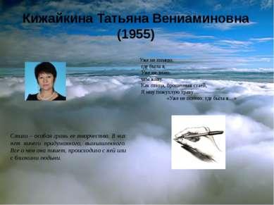 Кижайкина Татьяна Вениаминовна (1955) Стихи – особая грань ее творчества. В н...