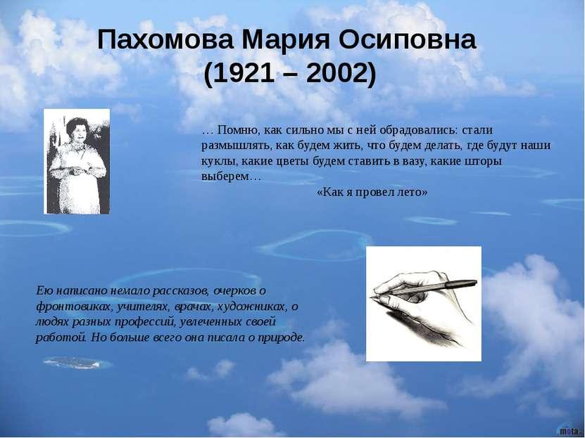 Пахомова Мария Осиповна (1921 – 2002) Ею написано немало рассказов, очерков о...