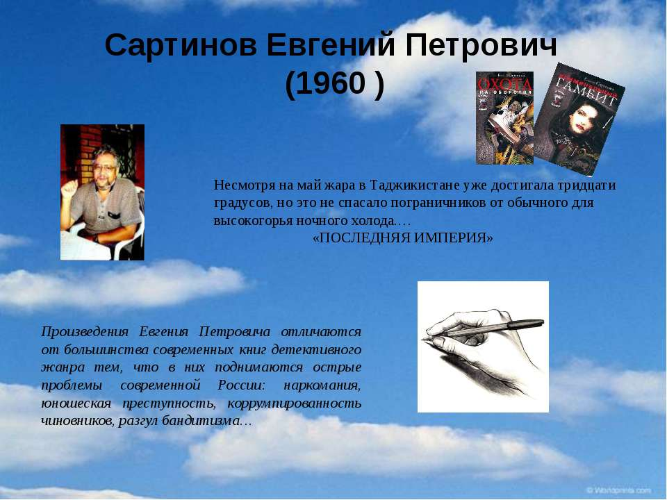 Сартинов Евгений Петрович (1960 ) Произведения Евгения Петровича отличаются о...