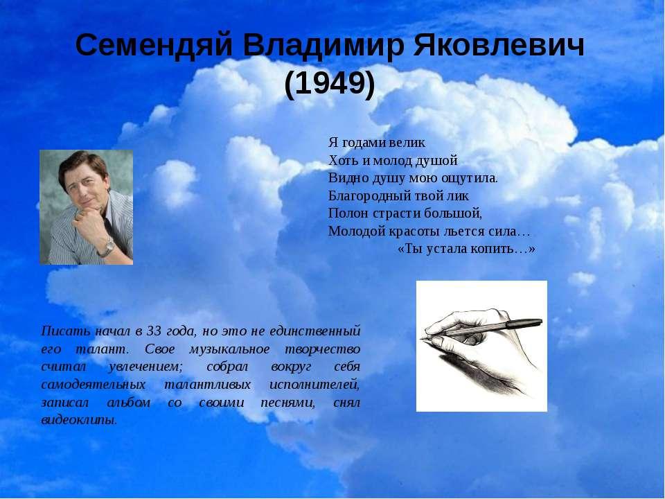 Семендяй Владимир Яковлевич (1949) Писать начал в 33 года, но это не единстве...
