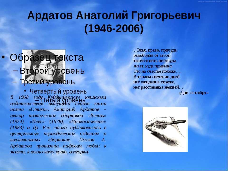 Ардатов Анатолий Григорьевич (1946-2006) В 1968 году Куйбышевским книжным изд...