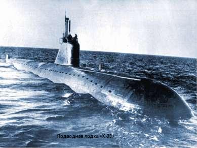 Подводная лодка «К-23»