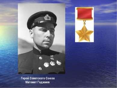 Герой Советского Союза Магомет Гаджиев