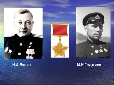 Н.А.Лунин М.И.Гаджиев