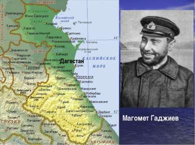 Магомет Гаджиев Дагестан