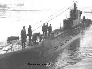 Подводная лодка «К-2»