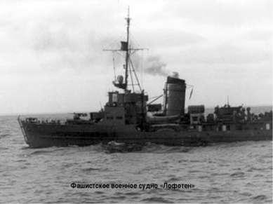 Фашистское военное судно «Лофотен»