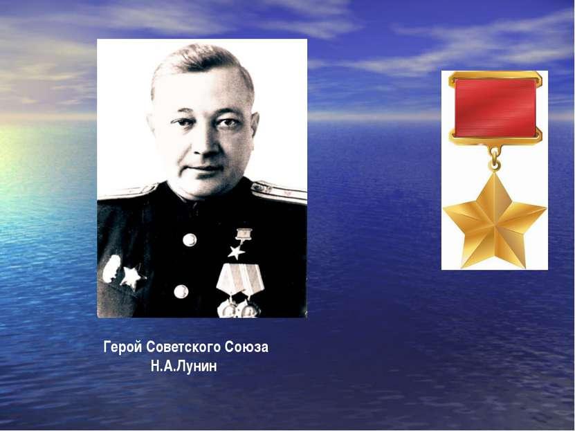 Герой Советского Союза Н.А.Лунин
