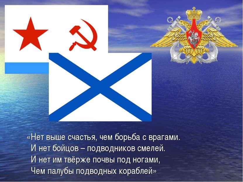 «Нет выше счастья, чем борьба с врагами. И нет бойцов – подводников смелей. И...
