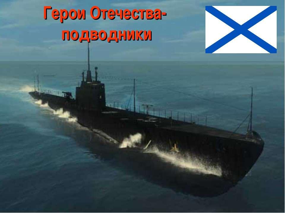 Герои Отечества- подводники