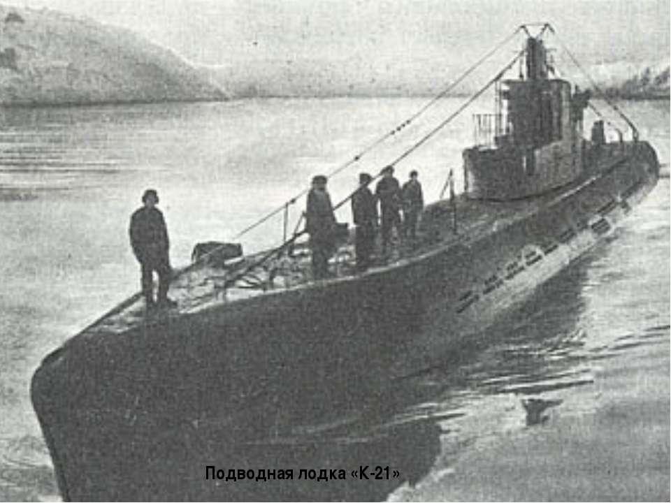 Подводная лодка «К-21»