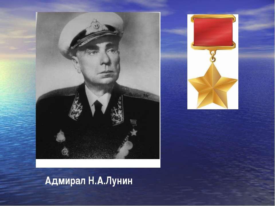 Адмирал Н.А.Лунин