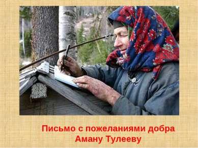 Письмо с пожеланиями добра Аману Тулееву