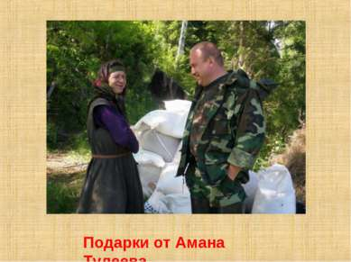 Подарки от Амана Тулеева