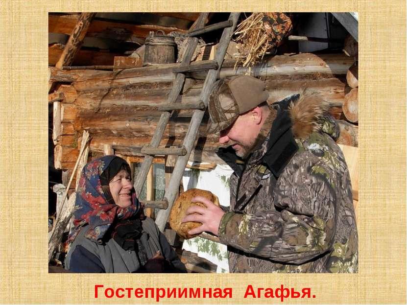 Гостеприимная Агафья.