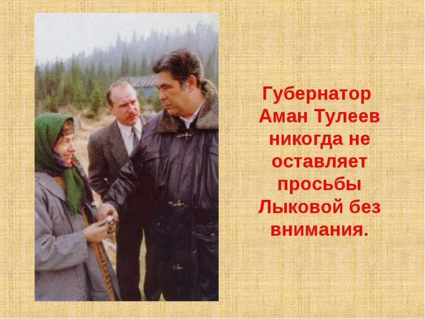 Губернатор Аман Тулеев никогда не оставляет просьбы Лыковой без внимания.