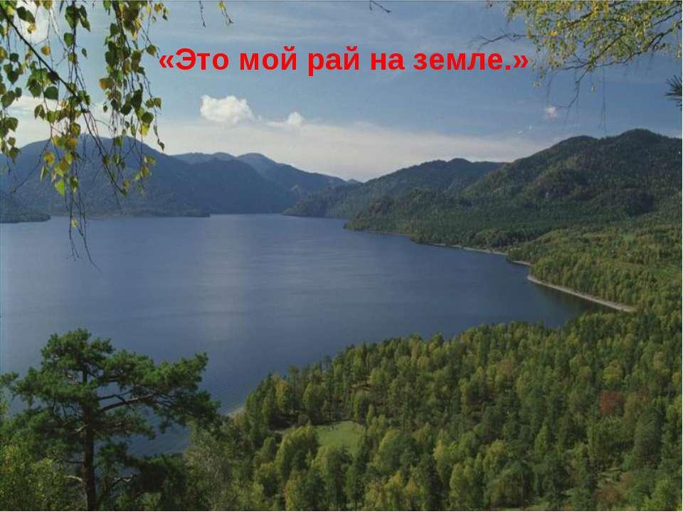 «Это мой рай на земле.»