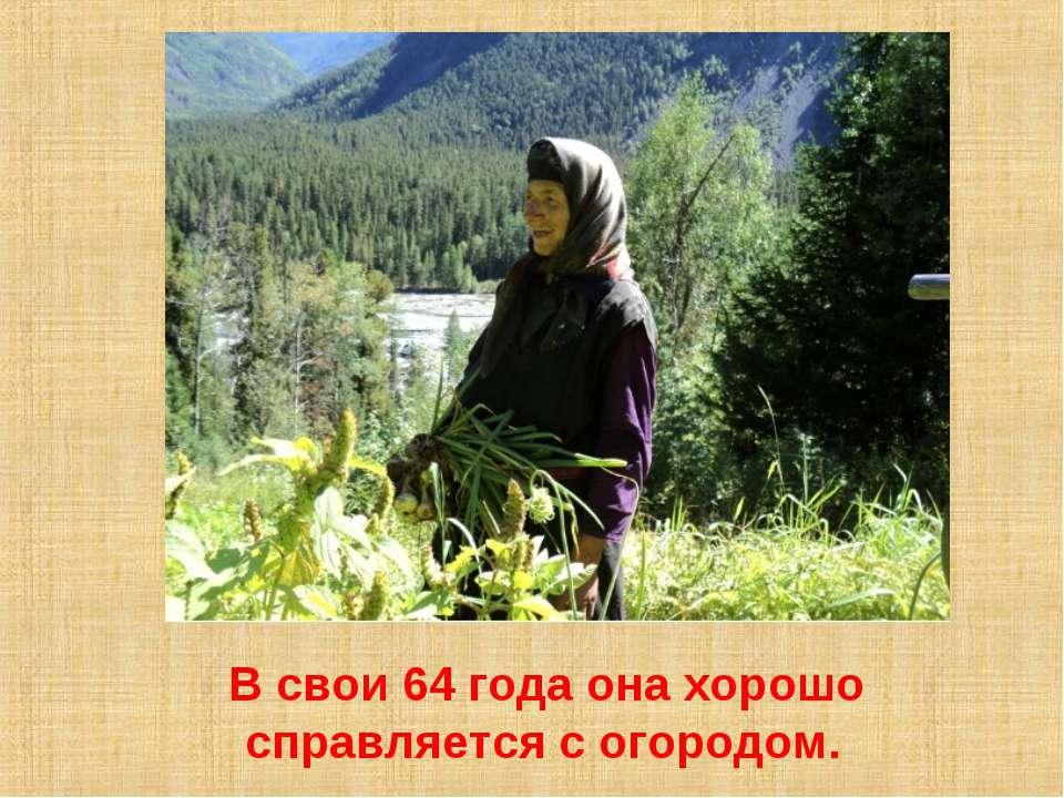 В свои 64 года она хорошо справляется с огородом.
