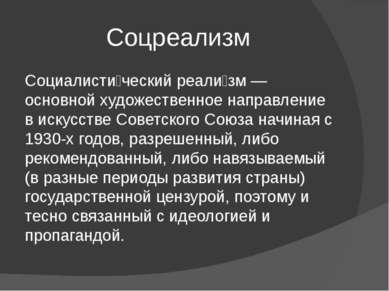 Соцреалисты Владимир Маяковский Константин Симонов Максим Горький Александр Ф...