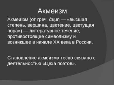 Акмеисты Николай Гумилев Анна Ахматова Сергей Городецкий Осип Мандельштам