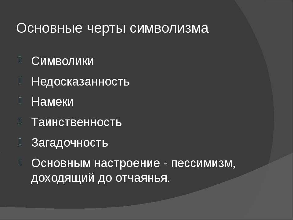 Символисты Александр Блок Валерий Брюсов Зинаида Гиппиус Андрей Белый