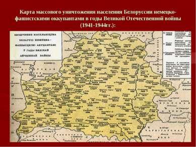 Карта массового уничтожения населения Белоруссии немецко-фашистскими оккупант...