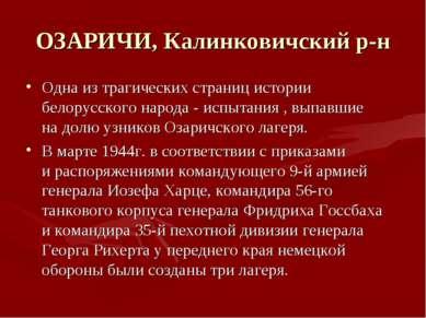 ОЗАРИЧИ, Калинковичский р-н Одна изтрагических страниц истории белорусского ...