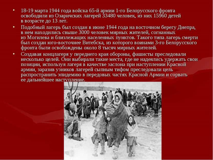 18-19марта 1944года войска 65-й армии 1-го Белорусского фронта освободили и...
