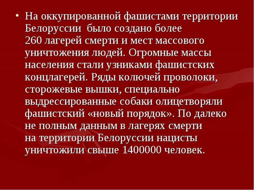 На оккупированной фашистами территории Белоруссии было создано более 260лаге...
