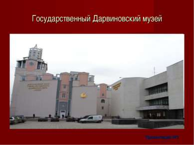 Государственный Дарвиновский музей Презентация №3