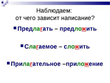 Наблюдаем: от чего зависит написание? Предлагать – предложить Слагаемое – сло...