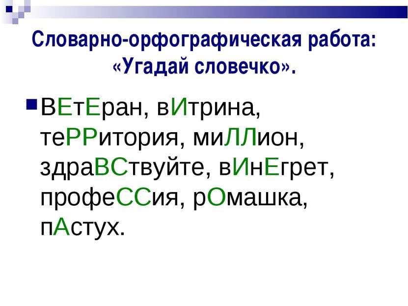 Словарно-орфографическая работа: «Угадай словечко». ВЕтЕран, вИтрина, теРРито...
