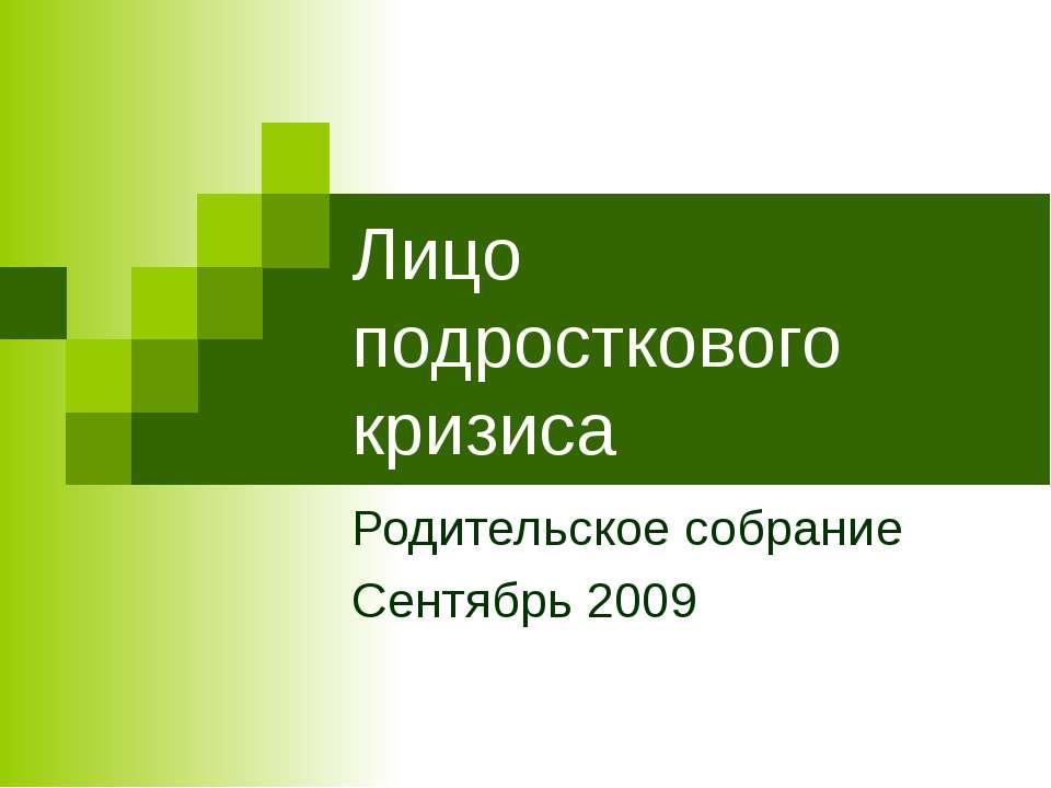 Лицо подросткового кризиса Родительское собрание Сентябрь 2009