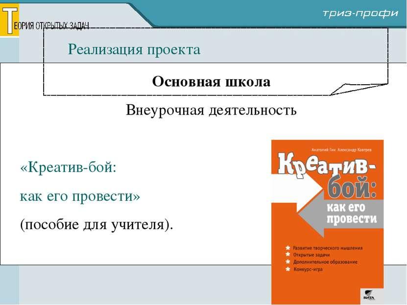 Реализация проекта Основная школа Внеурочная деятельность «Креатив-бой: как е...