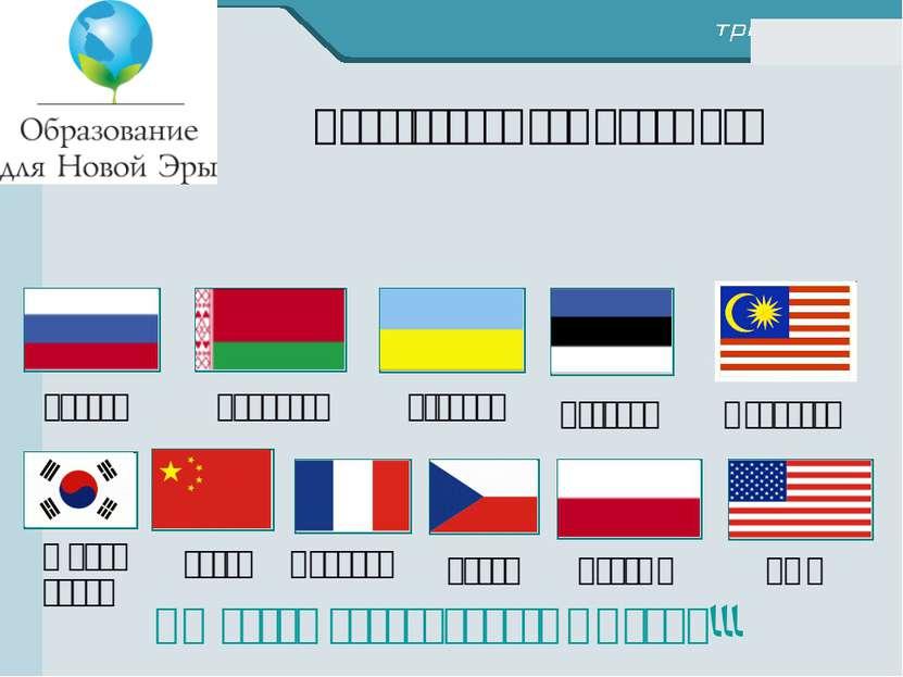 Образование для Новой Эры Беларусь Украина США Польша Россия Южная Корея Кита...