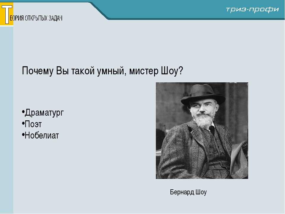 Почему Вы такой умный, мистер Шоу? Бернард Шоу Драматург Поэт Нобелиат