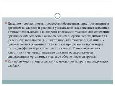 Органы Дыхания Презентация 4 Класс Занков