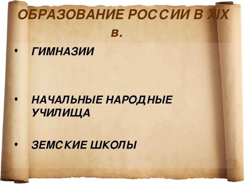 ОБРАЗОВАНИЕ РОССИИ В XIX в. ГИМНАЗИИ НАЧАЛЬНЫЕ НАРОДНЫЕ УЧИЛИЩА ЗЕМСКИЕ ШКОЛЫ