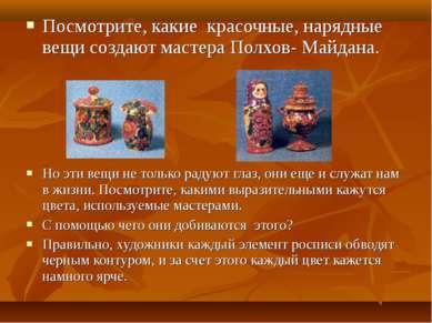 Посмотрите, какие красочные, нарядные вещи создают мастера Полхов- Майдана. Н...