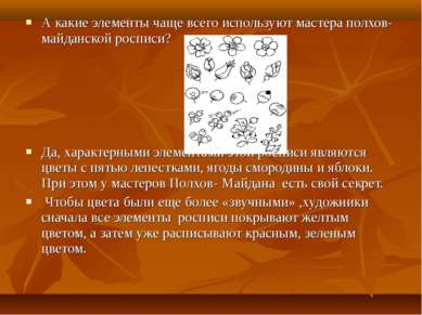 А какие элементы чаще всего используют мастера полхов- майданской росписи? Да...