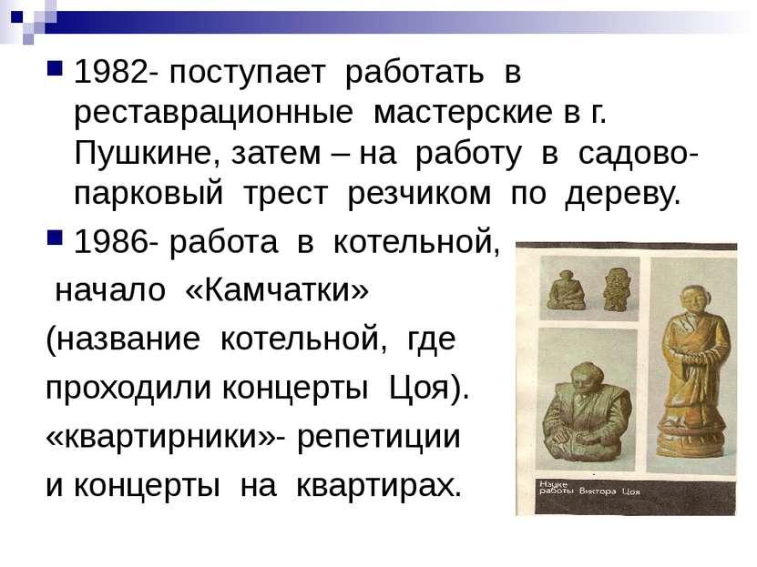 1982- поступает работать в реставрационные мастерские в г. Пушкине, затем – н...