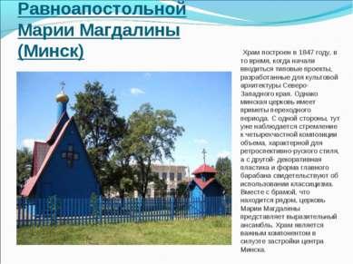 Церковь Равноапостольной Марии Магдалины (Минск) Храм построен в 1847 году, ...